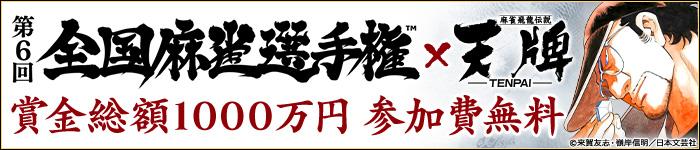 第2回全日本ネット麻雀グランプリ開催中
