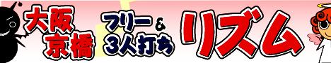 リズム ヘッド トップ(2)