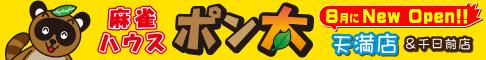 ポン太(TOPフッター)