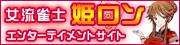 女流雀士エンターテイメントサイト 姫ロン