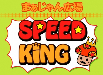 まぁじゃん広場 SPEED KING
