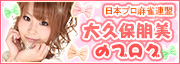 大久保朋美のブログ