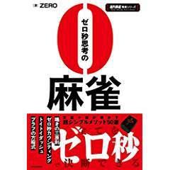 zeRo氏(天鳳有名プレイヤー)来店決定!!