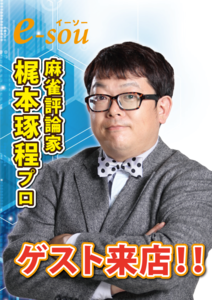 イーソー8月ゲスト来店情報
