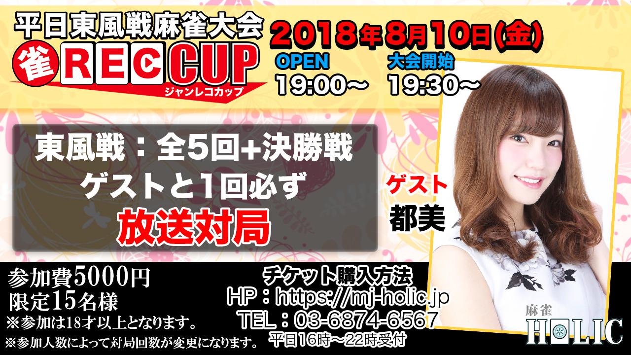 【ジャンレコCUP~Vo.6~】ゲスト:都美プロ