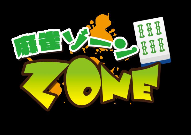 雀荘検索雀サクッ 麻雀 ZONE(ゾーン)