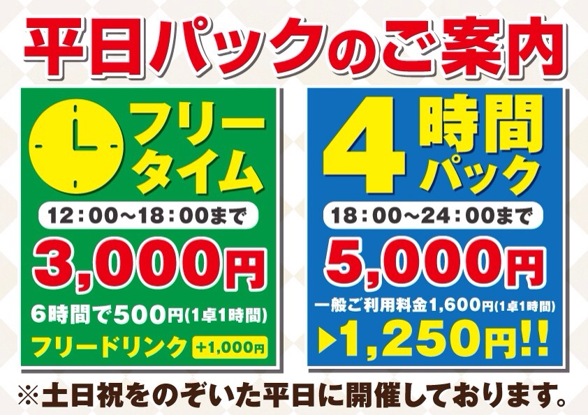 おトクな平日パック♪1時間1人あたり125円から!!