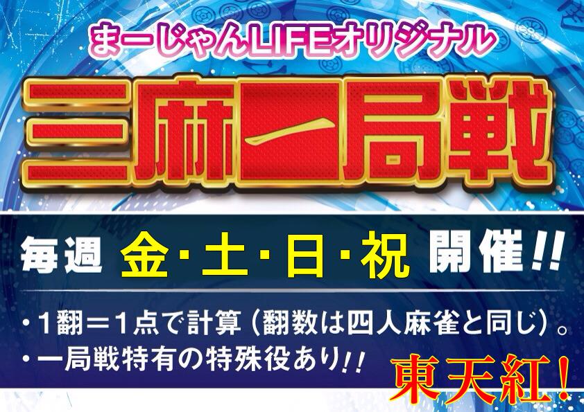 川崎初!!フリーで三人打ち!!オリジナル東天紅で一局戦!!7/20(金)お席まですぐにご案内できます!!