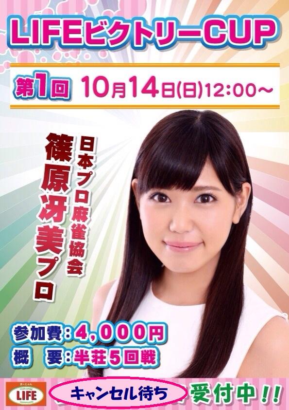 10/14(日)第一回LIFEビクトリーCUP☆ゲスト日本プロ麻雀協会 篠原冴美プロ☆