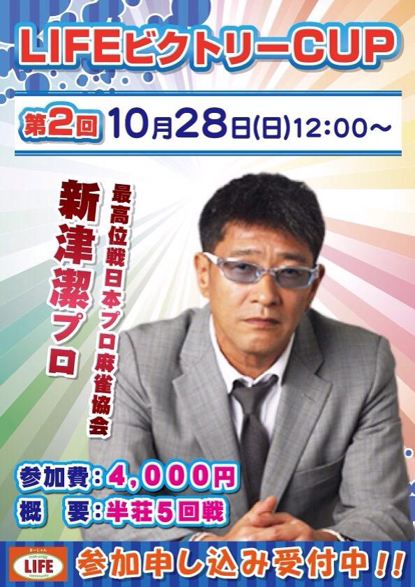 10/28(日)第二回LIFEビクトリーCUP☆ゲスト最高位戦 新津潔プロ☆