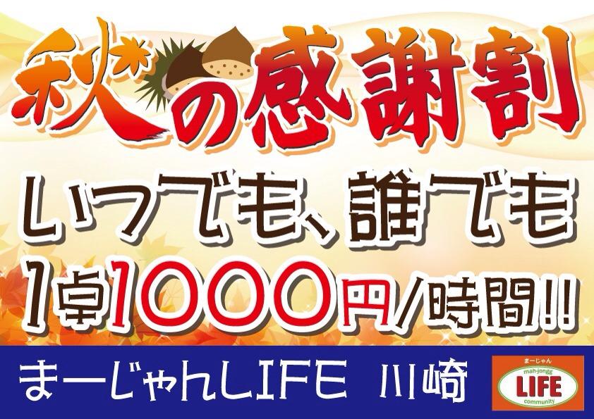 ☆秋の感謝割☆いつでもだれでも1卓1000円/1時間