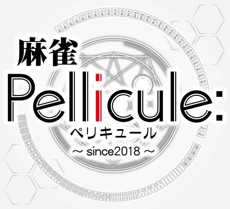 雀荘検索雀サクッ 麻雀Pellicule (ぺリキュール)